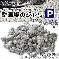 Nxstyle 雑草抑制 タイヤにやさしい 駐車場のジャリ TSZ90 約1350kg(約15kg×90袋入 業務用ロット) 9900682 1067326