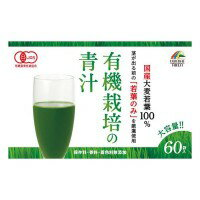 【ユニマットリケン】国産有機栽培 大麦若葉100%青汁 60包 ×5個セット