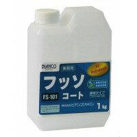ビアンコジャパン(BIANCO JAPAN) フッソコート ポリ容器 1kg FS-101 / 看板、銘板の色あせを新品同様に戻し、保護します。
