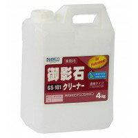 ビアンコジャパン「GS-101 業務用 御影石クリーナー」(4kg/ポリ容器) / 御影石に染みついた頑固な汚れを除去します。