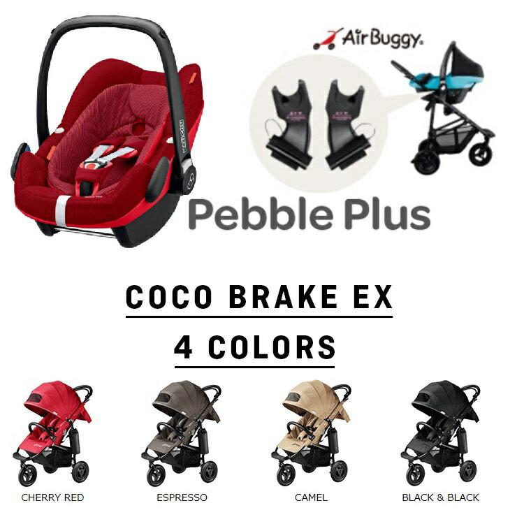 【ポイント10倍】3点セット:マキシコシ Maxi-Cosi  Pebble Plus チャイルドシート+パンク防止加工済:エアバギーココブレーキEX ブレーキ付 ベビーカー+アダプター ココ AirBuggy COCO