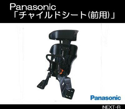 Panasonic(パナソニック)  「チャイルドシート(前用) NCD336A」