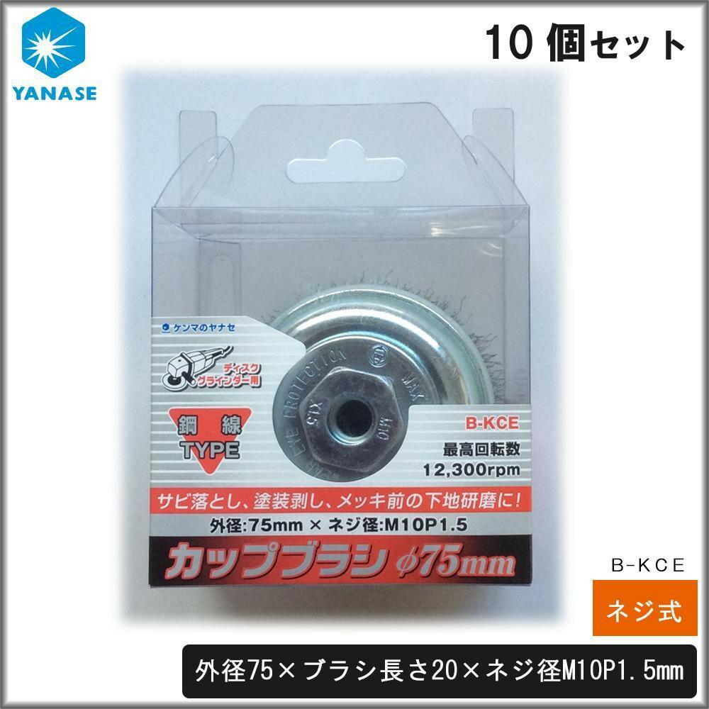 ●【送料無料】ケンマのヤナセ 鋼線カップブラシ Eタイプ 外径75mm ネジ式 B-KCE 10個セット「他の商品と同梱不可」