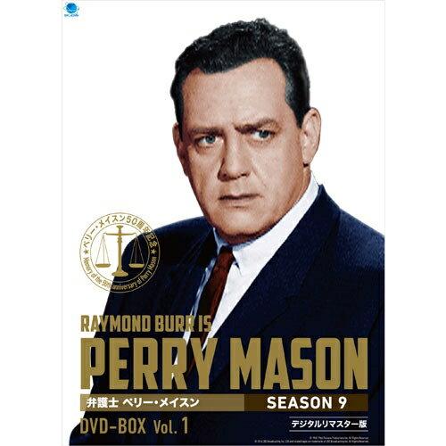 弁護士 ペリー・メイスン シーズン9 DVD-BOX Vol.1 全5枚セット