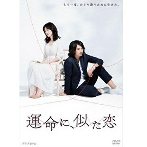 運命に、似た恋 DVD-BOX 全4枚セット