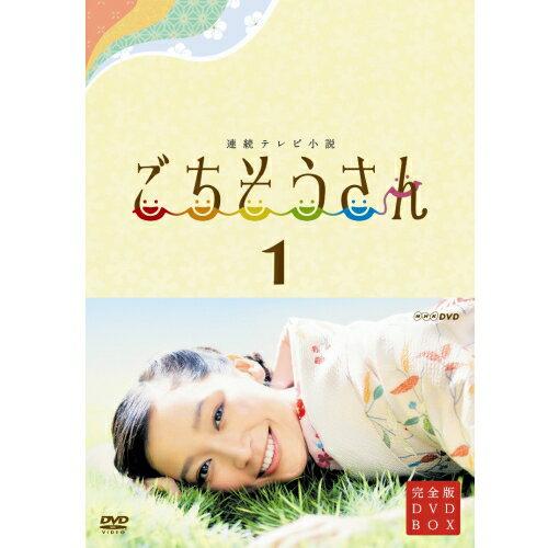 連続テレビ小説 ごちそうさん 完全版 DVD-BOXI 全4枚セット【2014年3月21日発売】※発売日以降の発送になります。