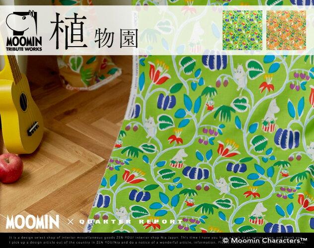 【 日本製 オーダー カーテン 】植物園  MOOMIN × QUARTER REPORT  ムーミン クォーターリポート  鈴木マサル