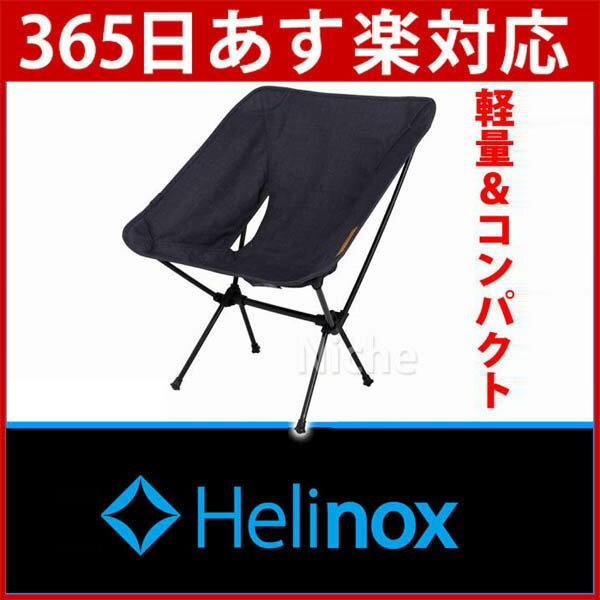 ヘリノックス コンフォートチェア (ブラック) [ 19750001001001 ][P10][ビーチチェア][あす楽]