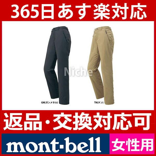 モンベル ライニング トレッキングパンツ Women's #1105440  [ モンベル mont bell mont-bell   モンベル トレッキング トレッキングパンツ レディース   登山 トレッキング 関連商品][あす楽]