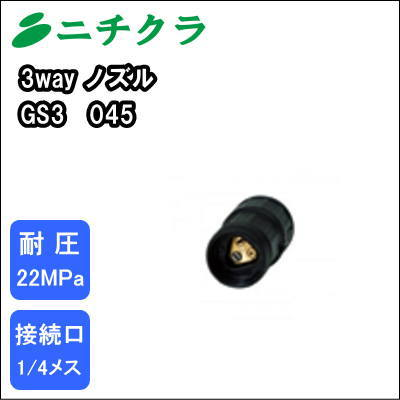 【超チープ】 高圧洗浄機用3wayノズル GS3045