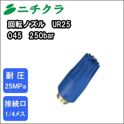 タグ有 高圧洗浄機用回転ノズル UR25045