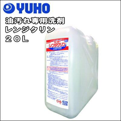 ユーホーニイタカ油汚れ専用洗剤レンジクリン20L【RCP】