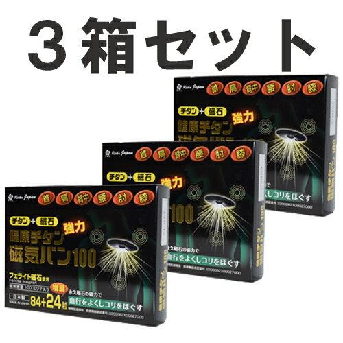 【3箱SET】健康チタン磁気バン100 108粒〈磁束密度 100mT〉【期間限定 送料無料】