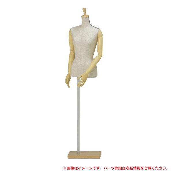 ボディ 婦人 PWK51-A7-11&SBK1 ショルダーバッグ掛付 可動腕付 トルソー レディス 洋服 (選べるサイズ)