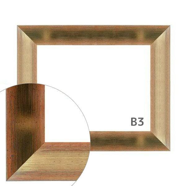 額縁eカスタムセット標準仕様 D-44097 作品厚約1mm~約3mm、高級ポスターフレーム (B3)