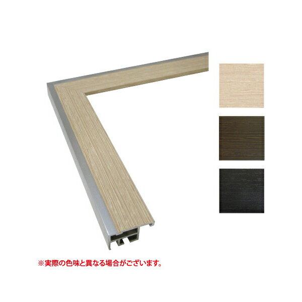 モントレ 900角  額縁(ポスターフレーム) 正方形サイズ (選べるフレームカラー)
