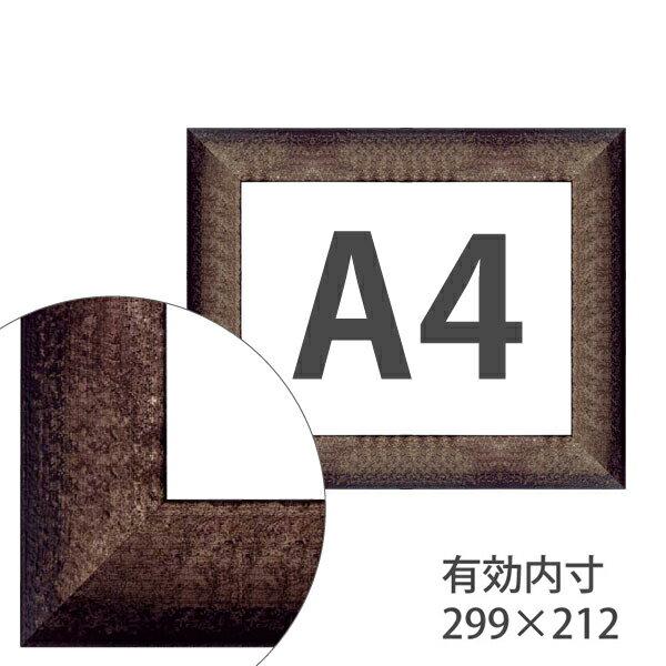 額縁eカスタムセット標準仕様 14-6068 作品厚約1mm~約3mm、シンプルな銀色のポスターフレーム (A4)