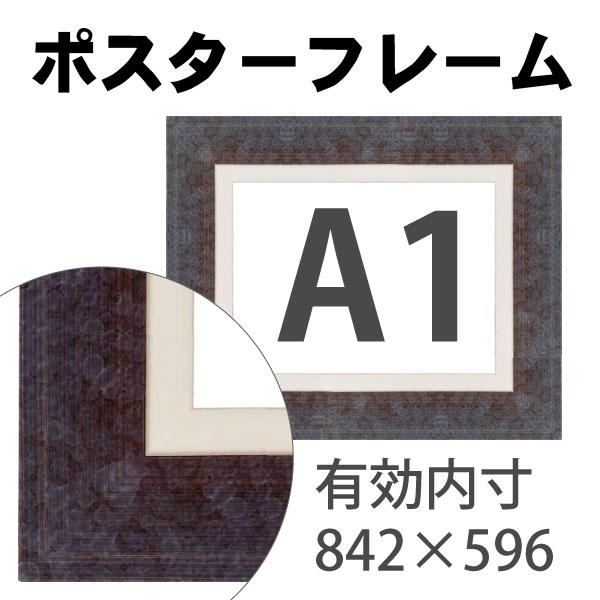 額縁eカスタムセット標準仕様 32-6392 作品厚約1mm~約3mm、シンプルな茶色のポスターフレーム (A1)