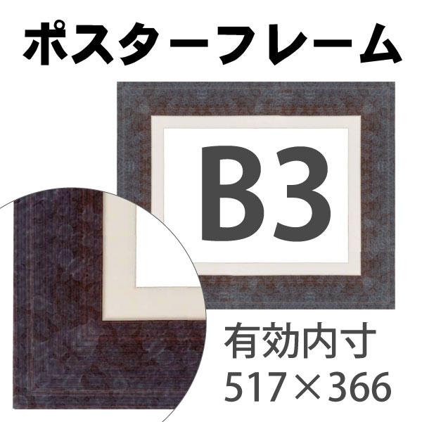 額縁eカスタムセット標準仕様 32-6392 作品厚約1mm~約3mm、シンプルな茶色のポスターフレーム (B3)
