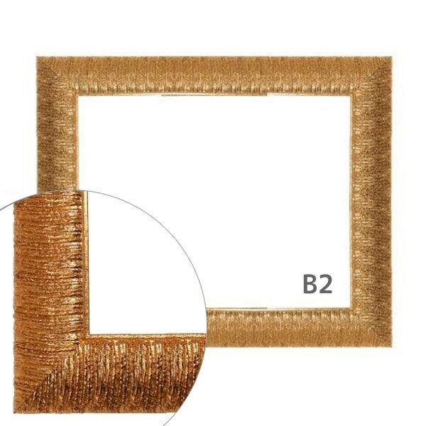 額縁eカスタムセット標準仕様 32-6414 作品厚約1mm~約3mm、金色のポスターフレーム (B2)