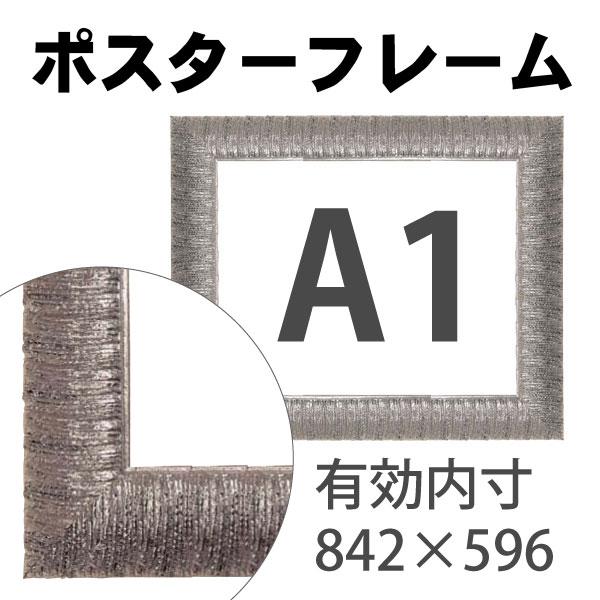 額縁eカスタムセット標準仕様 32-6415 作品厚約1mm~約3mm、銀色のポスターフレーム (A1)