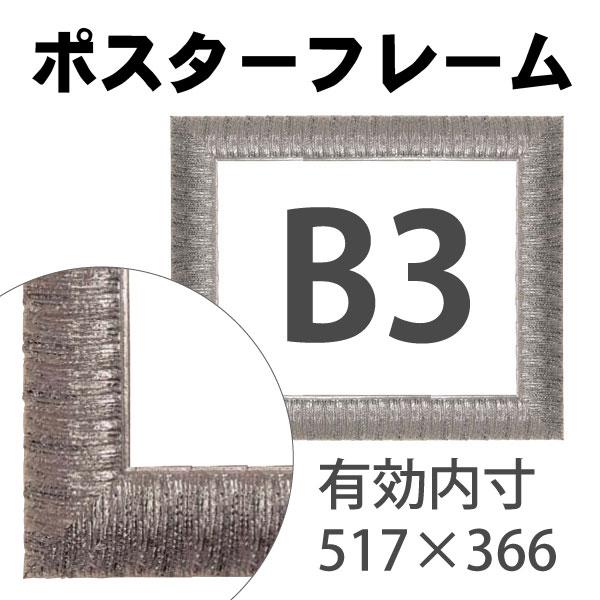 額縁eカスタムセット標準仕様 32-6415 作品厚約1mm~約3mm、銀色のポスターフレーム (B3)