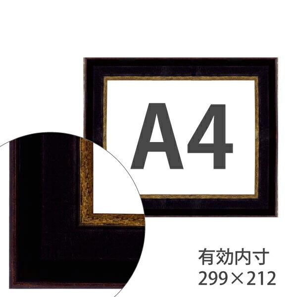 額縁eカスタムセット標準仕様 50-6471 作品厚約1mm~約3mm、黒色のポスターフレーム (A4)