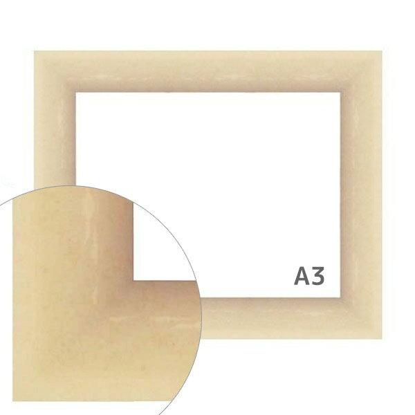 額縁eカスタムセット標準仕様 44-6474 作品厚約1mm~約3mm、アイボリー色のポスターフレーム (A3)