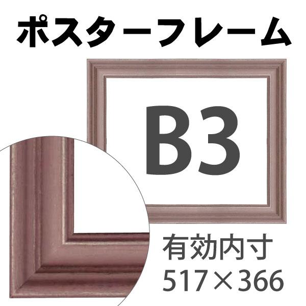 額縁eカスタムセット標準仕様 16-6475 作品厚約1mm~約3mm、ピンク色のポスターフレーム (B3)