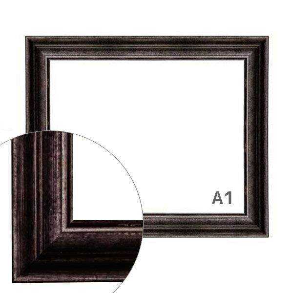額縁eカスタムセット標準仕様 16-6476 作品厚約1mm~約3mm、黒・銀色のポスターフレーム (A1)