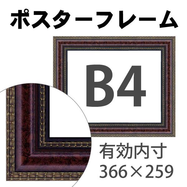 額縁eカスタムセット標準仕様 18-6523 作品厚約1mm~約3mm、茶・金色の模様があるポスターフレーム (B4)