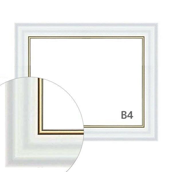 額縁eカスタムセット標準仕様 18-6535 作品厚約1mm~約3mm、白色のポスターフレーム (B4)