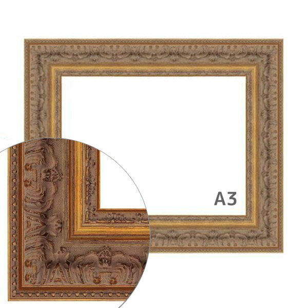 額縁eカスタムセット標準仕様 44-6538 作品厚約1mm~約3mm、模様がある金色のポスターフレーム (A3)