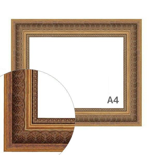 額縁eカスタムセット標準仕様 32-6540 作品厚約1mm~約3mm、模様がある金色のポスターフレーム (A4)