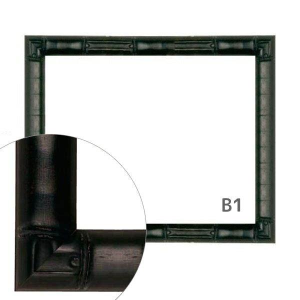 額縁eカスタムセット標準仕様 12-6552 作品厚約1mm~約3mm、黒色の竹風ポスターフレーム (B1)