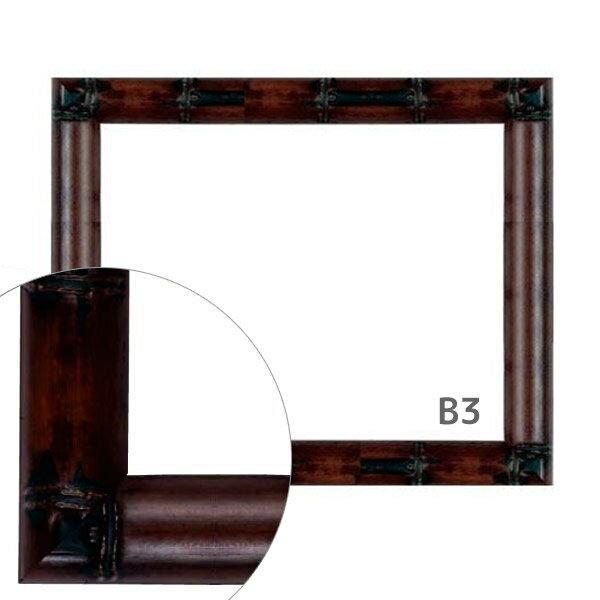 額縁eカスタムセット標準仕様 12-6561 作品厚約1mm~約3mm、茶色の竹風ポスターフレーム (B3)