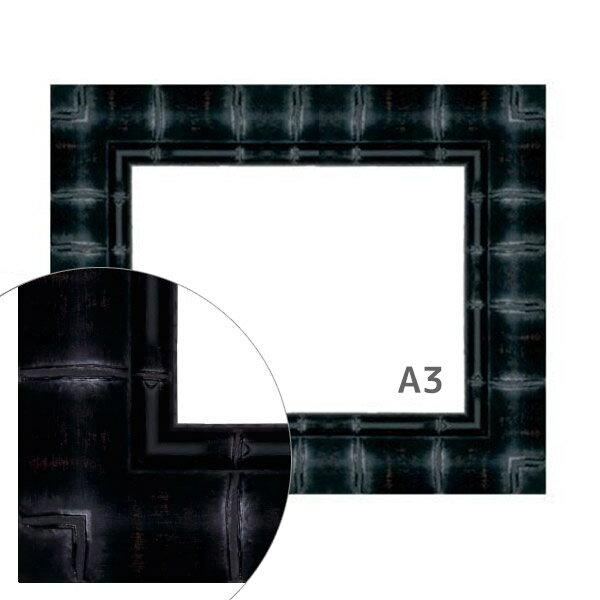 額縁eカスタムセット標準仕様 26-6562 作品厚約1mm~約3mm、黒色の竹風ポスターフレーム (A3)