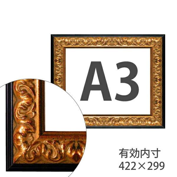額縁eカスタムセット標準仕様 18-6563 作品厚約1mm~約3mm、模様のある金のポスターフレーム (A3)