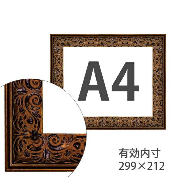 額縁eカスタムセット標準仕様 18-6565 作品厚約1mm~約3mm、模様のある金のポスターフレーム (A4)
