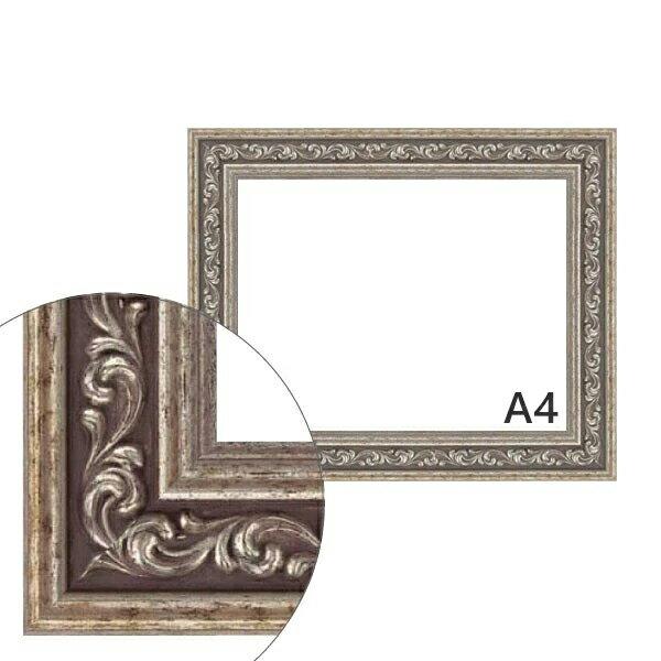 額縁eカスタムセット標準仕様 26-6705 作品厚約1mm~約3mm、銀色の模様入りポスターフレーム (A4)