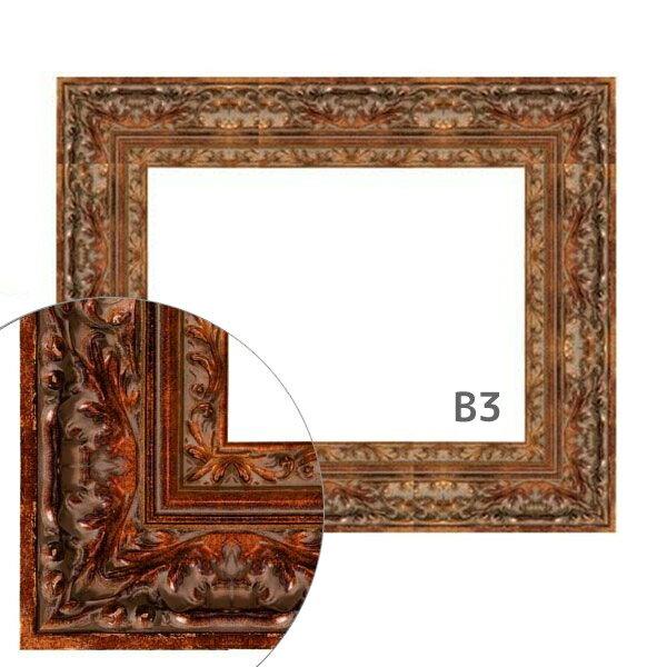 額縁eカスタムセット標準仕様 60-6712 作品厚約1mm~約3mm、金色の模様入りポスターフレーム (B3)