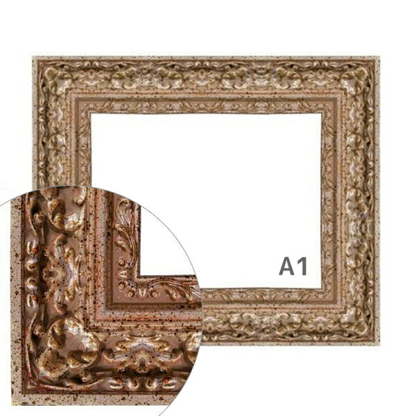 額縁eカスタムセット標準仕様 60-6713 作品厚約1mm~約3mm、銀色の模様入りポスターフレーム (A1)