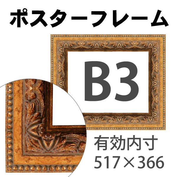 額縁eカスタムセット標準仕様 56-6714 作品厚約1mm~約3mm、金色の模様入りポスターフレーム (B3)