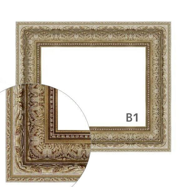 額縁eカスタムセット標準仕様 70-6719 作品厚約1mm~約3mm、銀色の模様入りポスターフレーム (B1)