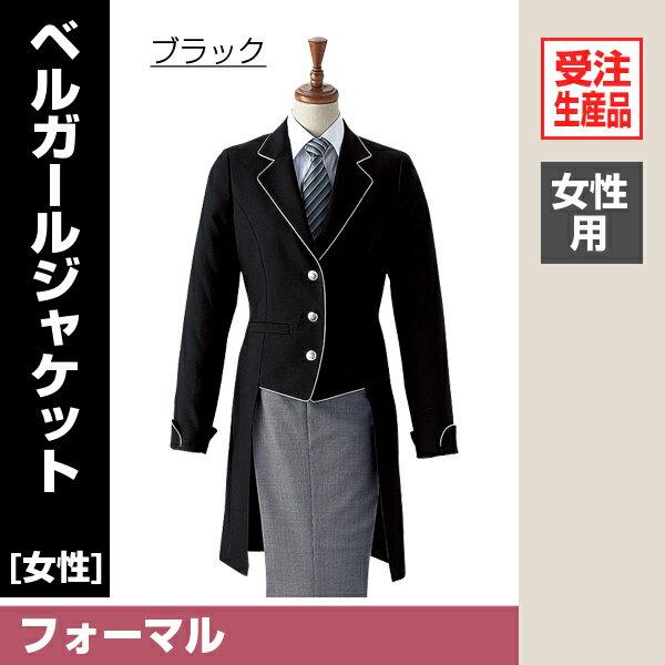 ベルガールジャケット KM-7193 格調高いスタイル 最上のおもてなし (選べるサイズ)