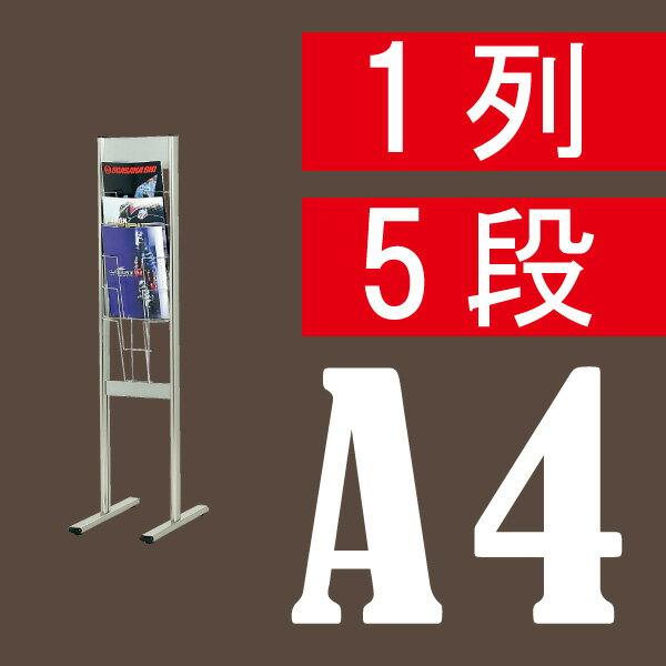 パンフレットラック PRV-051 A4判1列5段 組立 片面