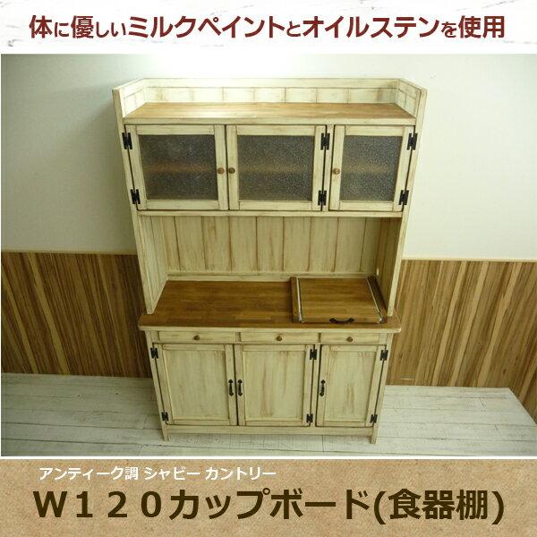 W120カップボード(食器棚) BS-wh001ca 体に優しいミルクペイントとオイルステン B-SLOPE (選べるカラー)