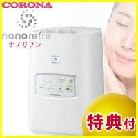 特典【送料無料+お米】 CORONA コロナ ナノリフレ CNR-400A 水のチカラで空気をキレイにしながらお肌をケア CNR400A 空気清浄機 美容機 CNR-400A(W) コロナナノリフレ nanorefre