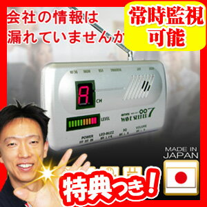 盗聴発見器 ウェーブシーカー007 AMEX-B007 盗聴電波発見 盗聴発見機 盗聴器発見器 盗聴電波探索 WAVE SEEKER 007 常時監視可能