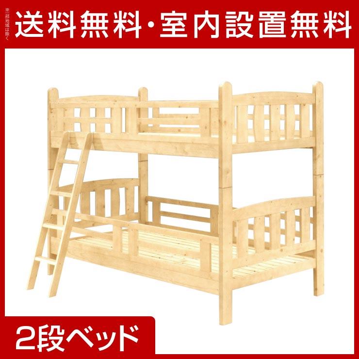[送料無料|設置無料] 輸入品 アルス 2段ベッド